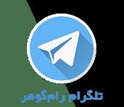تلگرام رام گوهر -